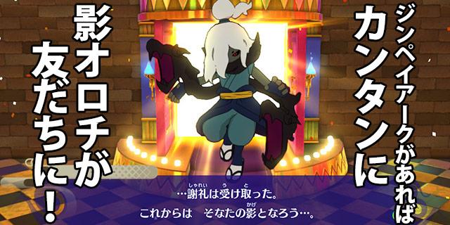 オロチ 妖怪 ウォッチ 4