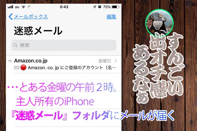 更新 amazon sms アカウント