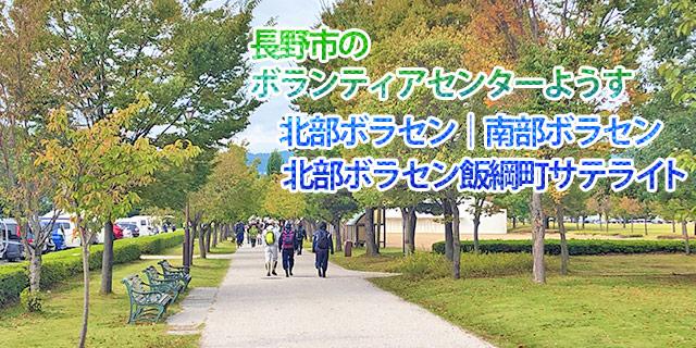 長野 市 ボランティア 募集