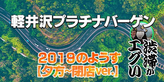 混雑 予想 2020 軽井沢アウトレット