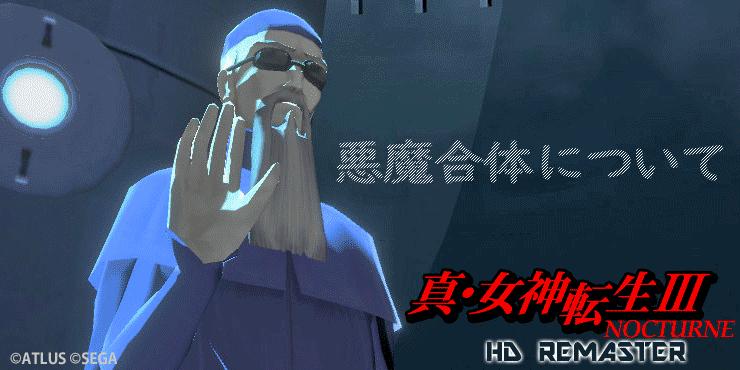悪魔 真 女神 転生 3 おすすめ